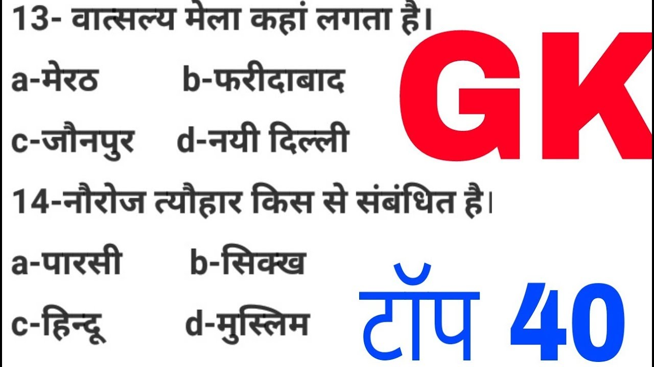 gk in hindi । 69000 super tet । gs questions answers । current affairs gk ।  general science