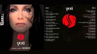 Δέσποινα Βανδή - Όλα Οδηγούν Σε Σένα   Despina Vandi - Ola Odigoun Se Sena (Official)