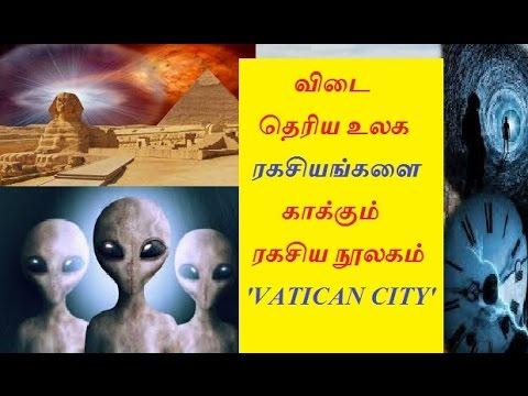 Vatican City விடை தெரிய உலக ரகசியங்களை காக்கும் ரகசிய நூலகம்