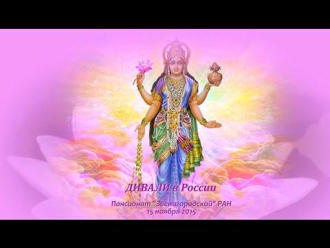 Diwali - Дивали в России пансионат Звенигородский РАН 15 ноября 2015