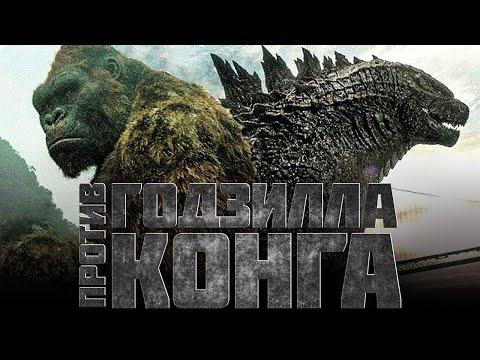 Годзилла против Кинг Конга -- Русский Трейлер