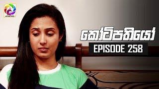 Kotipathiyo Episode 258  || කෝටිපතියෝ  | සතියේ දිනවල රාත්රී  8.30 ට . . . Thumbnail