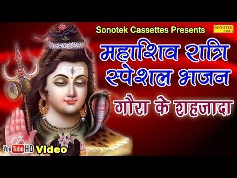 महाशिव रात्रि स्पेशल : गौरा का शहजादा || अनुजा || Biggest Hit Shiv Bole Baba Bhajan thumbnail