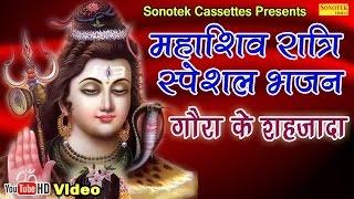 Repeat youtube video महाशिव रात्रि स्पेशल : गौरा का शहजादा || अनुजा || Biggest Hit Shiv Bole Baba Bhajan