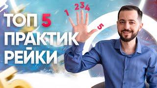 ТОП 5 ПРАКТИК РЕЙКИ от Мастера Рейки Дмитрия Агароняна (16+)