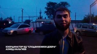 """ВД Сподвижники Добра проект """"Разговляемся вместе"""""""
