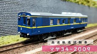 【Nゲージ鉄道模型】高速軌道試験車 マヤ34-2009