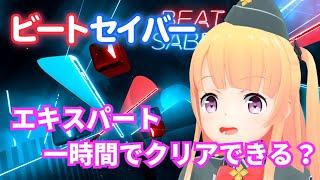 [LIVE]【Beat Saber】エキスパート 一時間でクリアできる?!【月宮雫】