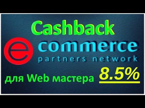Заработок 8.5% с ePN Cashback для Web Мастеров на AliExpress (Детальный видео курс)