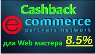 Интернет-заработок с кэшбэк-сервисом Cash4Brands