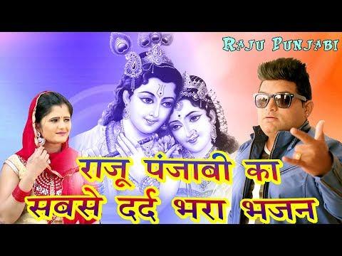 2017 का सबसे हिट गाना - Raju Punjabi का सबसे दर्द भरा भजन  - Superhit Haryanvi Songs 2017