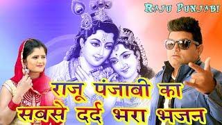 2017 का सबसे हिट गाना - राजू पंजाबी का सबसे दर्द भरा भजन - सुपरहिट हरियाणवी गीत 2017