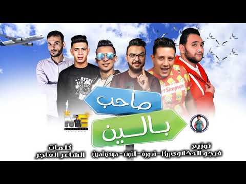 مهرجان صاحب بالين بيكا مودي امين قدورة نور التوت فيجو الدخلاوي 2019