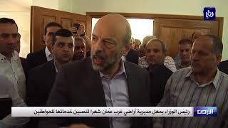 رئيس الوزراء يمهل مديرية أراضي غرب عمّان شهرا لتحسين خدماتها للمواطنين - (20-5-2019)