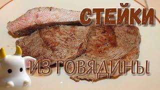 Стейки из говядины. Разделываем мясо, жарим, тушим, наслаждаемся.