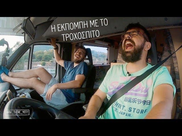 Η Εκπομπή Με Το Τροχόσπιτο - s01e05 ( Αυτό με τον Νταλί και τον λατίνο τραγουδιστή)