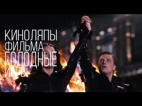 Видео обзор фильма «Голодные игры: Сойка-пересмешница. Часть II»