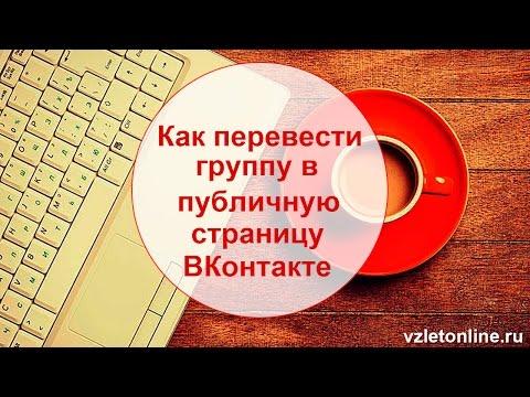 Как перевести группу в публичную страницу Вконтакте. Как сменить тип сообщества Вконтакте.