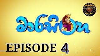 marasinghe-sinhala-cartoon-full-episode-4
