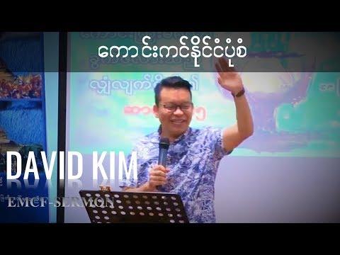 David Kim | ေကာင္းကင္နိုုင္ငံပံုုစံ|Form of Heaven