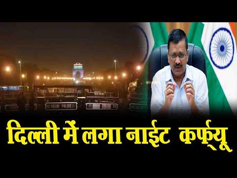 दिल्ली में लगा नाईट कर्फ्यू | Night curfew imposed in Delhi | Delhi
