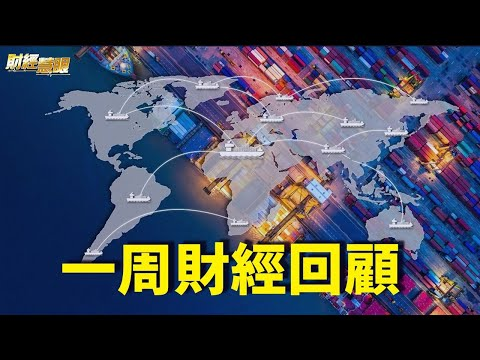 财经聚焦:供应短缺冲击国际市场,北京遇燃煤之急;美中关系新动向【希望之声TV-财经慧眼-2021/10/09】