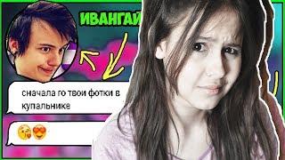 ПЕРЕПИСКА с ИВАНГАЕМ // МЕНЯ ПОСЛАЛ Ивангай  // РАЗВОД на ДЕНЬГИ //