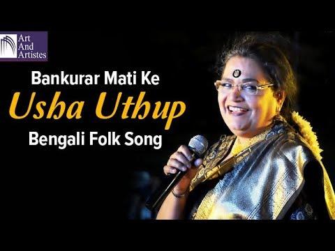 Bankurar Mati ke | Usha Uthup | Bengali Folk Song | Music ...