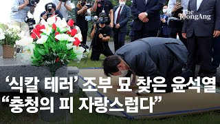 """'식칼 테러' 조부 묘 찾아간 윤석열 """"충청의 피 자랑스럽다"""""""