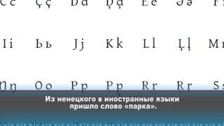 Ямал ил: Уроки родного языка