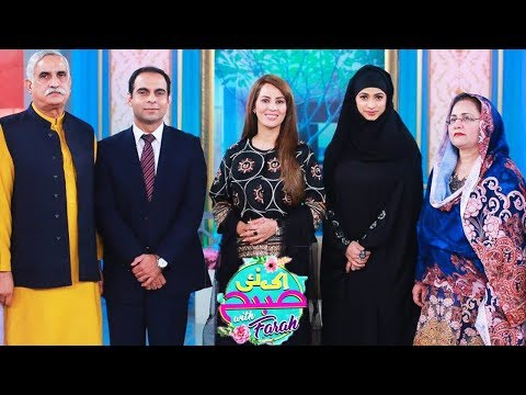 Qasim Ali Shah Special - Ek Nayee Subah With Farah - 10 November 2017 | APlus