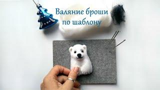 Сухое валяние / Брошь медвежонок / мини мастер класс