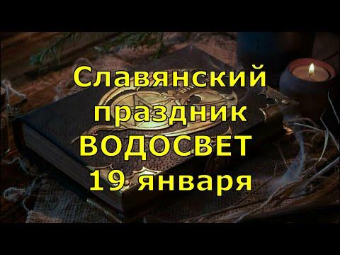 Славянский праздник ВОДОСВЕТ! 19 января!