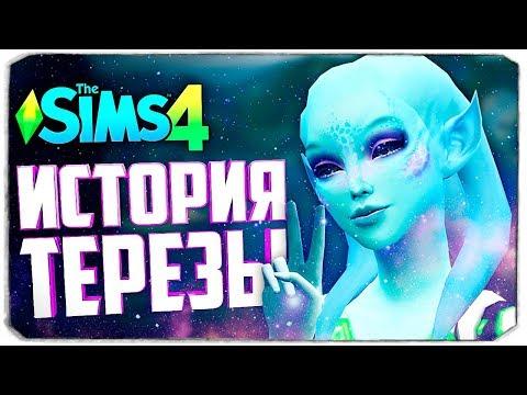 ИСТОРИЯ ИНОПЛАНЕТЯНКИ ТЕРЕЗЫ - The Sims 4 (Юный беглец)