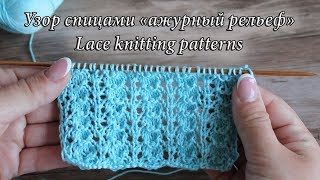 Узор «Ажурный рельеф» спицами | Lace knitting patterns