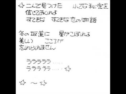 和泉友子 TOMOKO-きみに声かけたくて- B面 落葉の物語 №7
