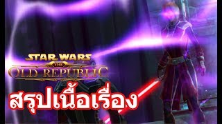 Star Wars - The Old Republic : สรุปเนื้อเรื่อง #4 (Inquisitor)