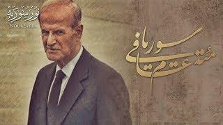 كيف وصل حافظ الأسد إلى السلطة وانقلب على رفاق دربه - سلسلة