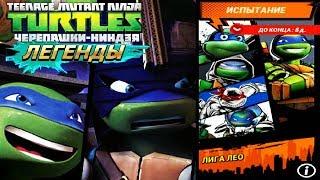 Черепашки-Ниндзя Легенды - ЛИГА ЛЕО  (мобильная игра) TMNT Legends UPDATE X