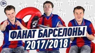 ФАНАТ БАРСЕЛОНЫ В СЕЗОНЕ 2017/2018