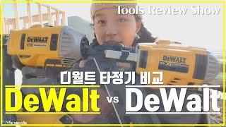 디월트 VS  디월트 유무선타정기 리뷰쇼 2부_DeWa…