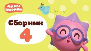 Малышарики - все серии подряд - Сборник 4 | Обучающий мультик для детей 0 до 4 лет