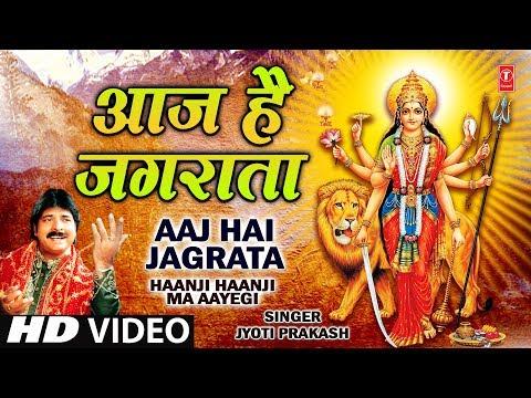 Aaj Hai Jagrata [Full Song] Haan Ji Haan Ji Maa Aayegi