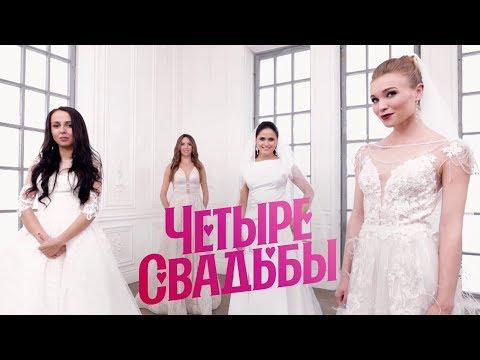 Традиционная свадьба VS свадьба в стиле мюзикла // Четыре свадьбы