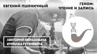 Евгений Пшеничный - Чтение и редактирование генома