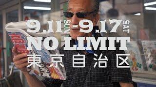 【NoLimit東京自治区】予告③中文字幕 No limit Tokyo autonomous zone teaser English subtitle