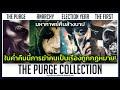 ค่ำคืนที่คนฆ่ากันได้อย่างอิสระและไม่ผิดกฏหมาย สปอยหนัง The Purge ภาค 1-4