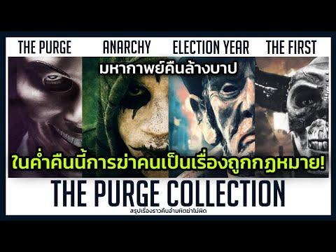 ค่ำคืนที่คนฆ่ากันได้อย่างอิสระและไม่ผิดกฏหมาย (สปอยหนัง) The Purge ภาค 14