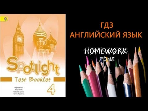 Учебник Spotlight 4 класс. Тест Модуль 2 (A, B)