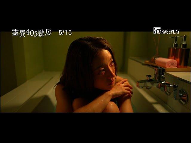 【靈異405號房】 電影預告 絕對別在這間飯店獨自徘徊… 5/15 等你入住!
